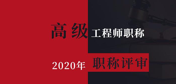 2020年高级职称评审.png