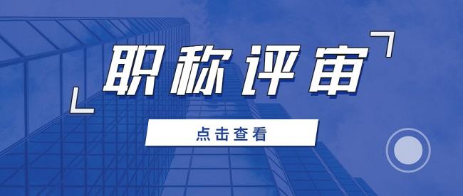 广东省高级职称评审.jpg