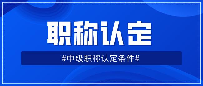 广东省中级职称认定.png