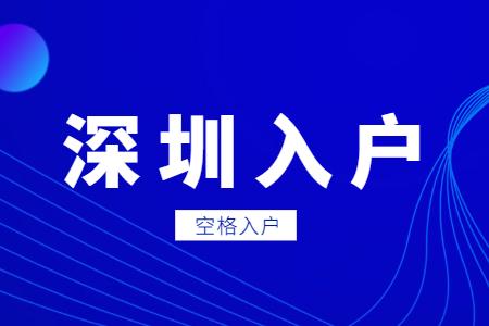 入户深圳.png