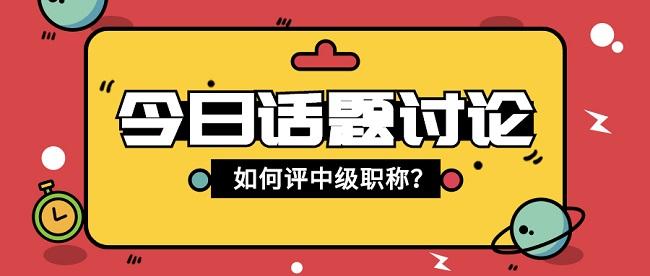 广东省中级职称评审条件.jpg