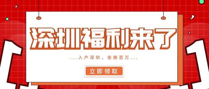 深圳户口福利.jpg