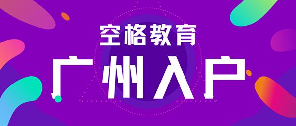 2021广州入户条件.png