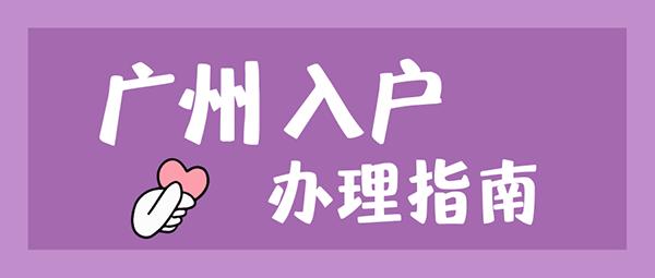 学历入户广州条件.png