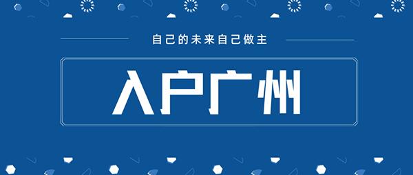 广州入户的方式.png