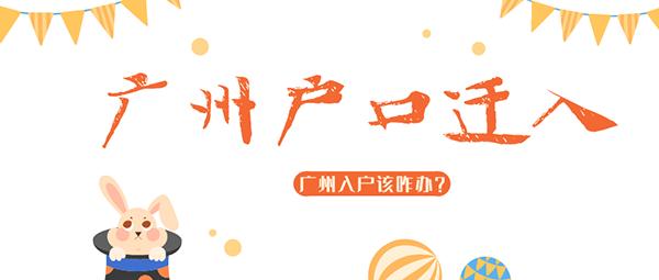 广州户口迁入办理条件.png