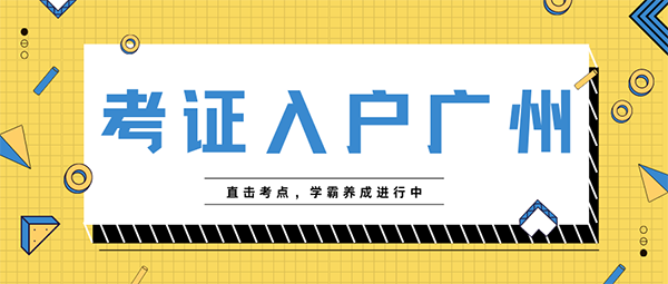 中级职称入户广州条件.png