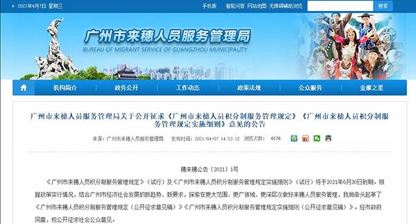 广州积分入户意见征求.png