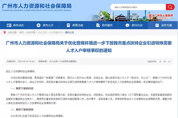 广州入户新政策.png