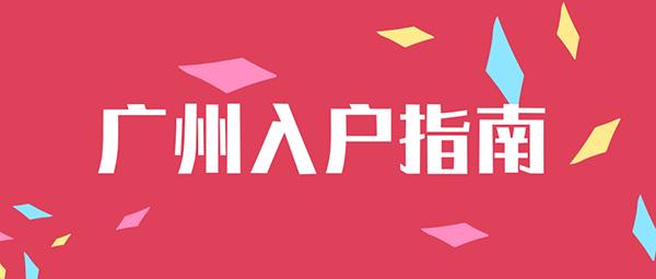 学历入户广州户口条件.png