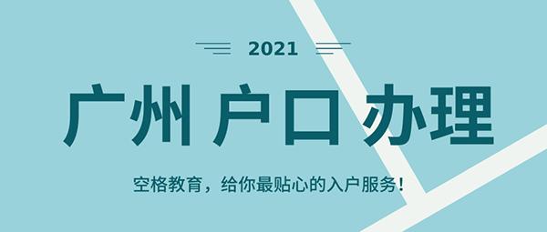 大专学历入户广州户口.png