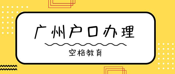 广州户口迁入条件2021.png