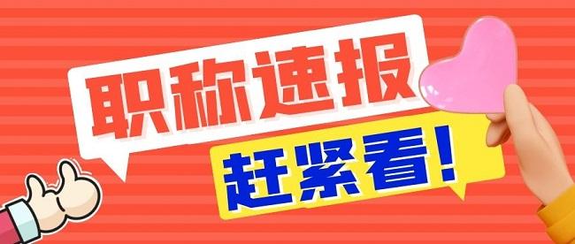 广东省高级工程师评审.jpg