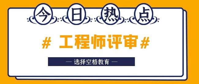 广东省助理职称评审条件.jpg