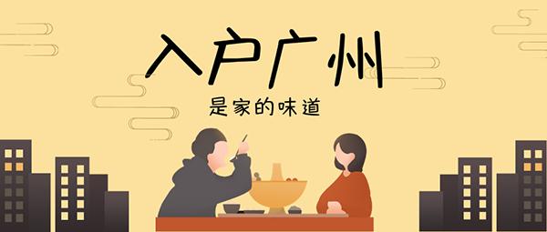 应届生入户广州条件.png