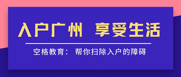 本科学历入户广州条件.png