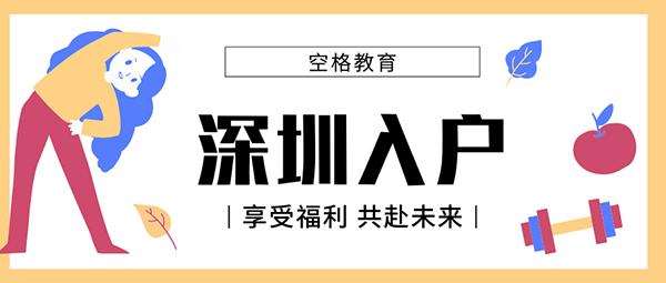 深圳入户年龄要求.png