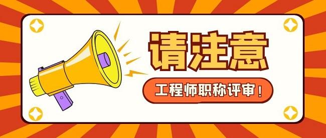 广东省中级工程师评审条件.jpg