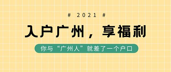 入户广州的方式.png