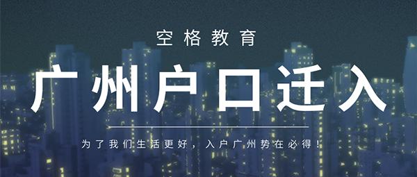广州户口迁入条件.png