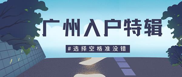 广州入户政策.png