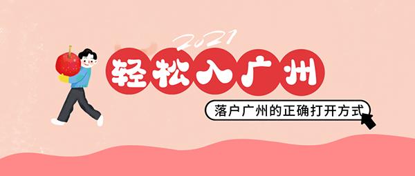 2021广州入户最新政策.png