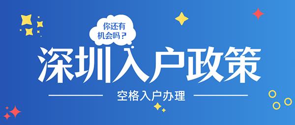 深圳入户条件.png