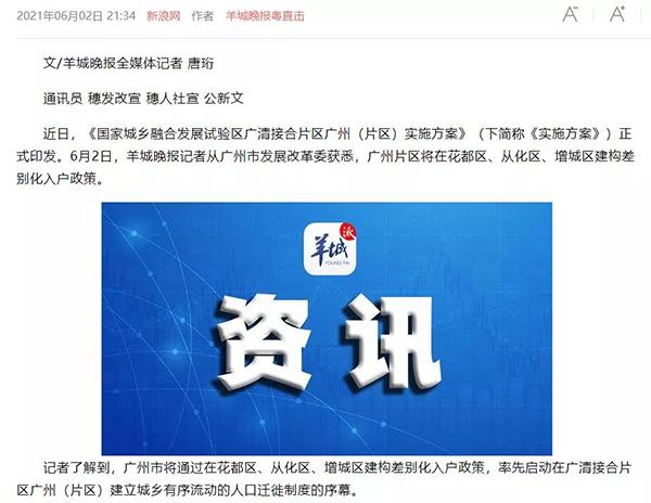 广州差别化入户政策.png