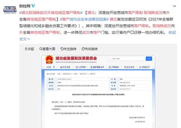 广州落户政策.png