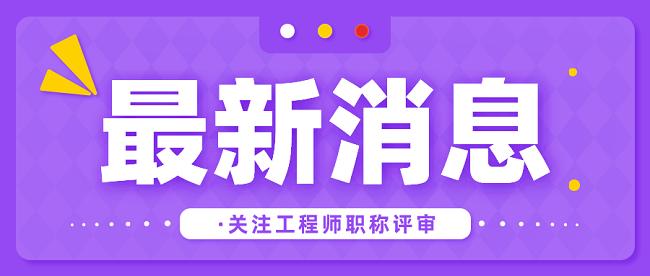 广东中级工程师评定.png