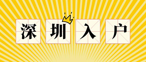 学历入户深圳条件.png