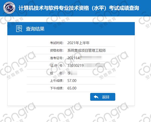 可入户深圳的证书.png