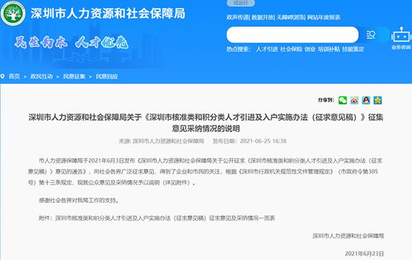 深圳积分入户政策.png