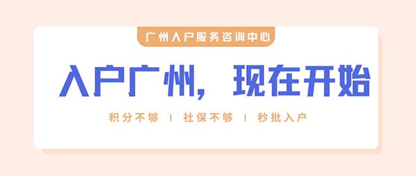 广州学历入户要求.png