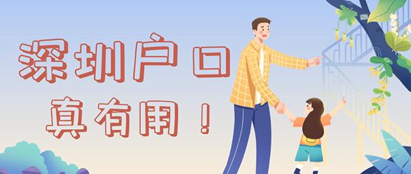 深圳户口入户申请条件.png