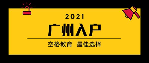 广州入户方式.png