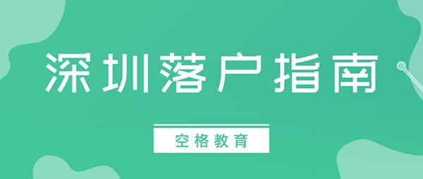 深圳户口迁入条件.png
