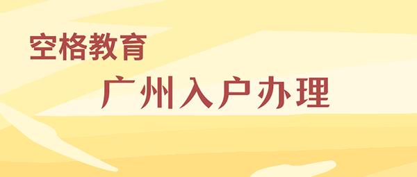 入户广州户口条件.png