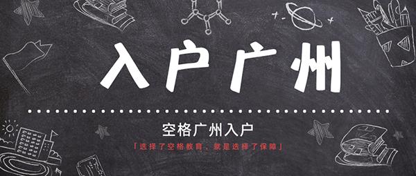 考证入户广州条件.png