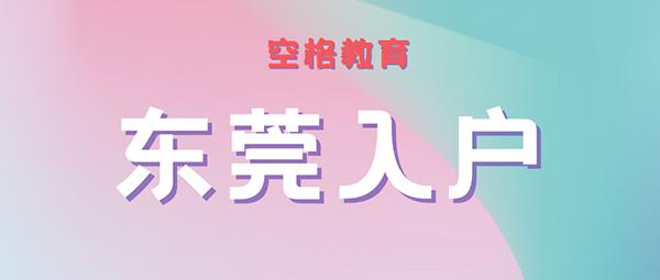 东莞入户新政策.png