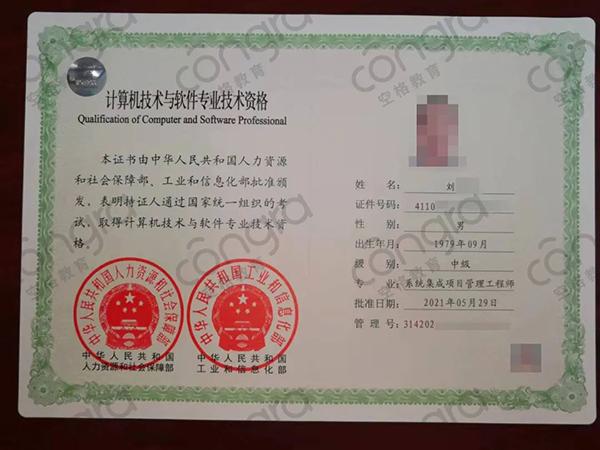 考证入户广州.png