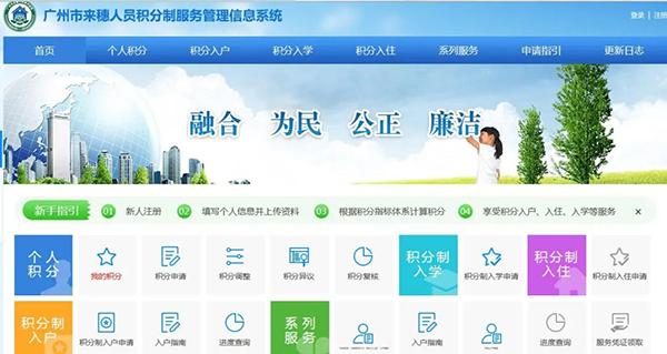 2021广州积分入户预审排名结果.png