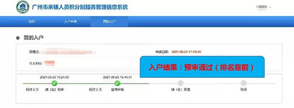 2021广州积分入户分数.png